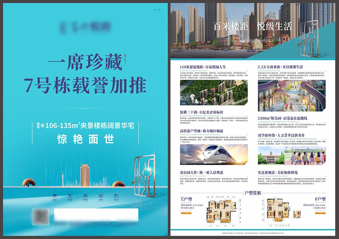 房地产户型价值点DM宣传单页CDR+PSD源文件插图