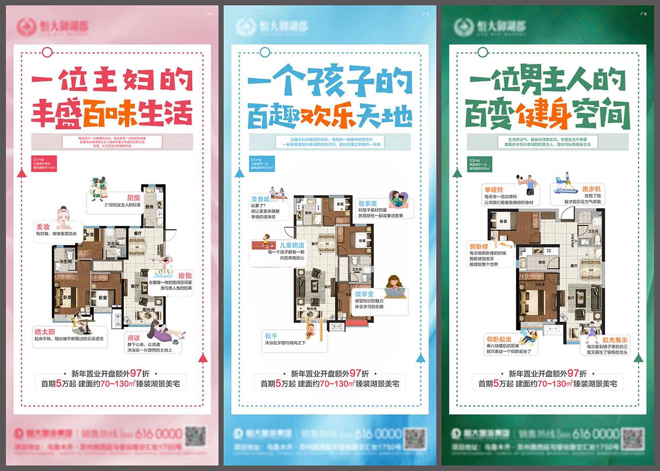 房地产手绘户型系列海报AI源文件插图
