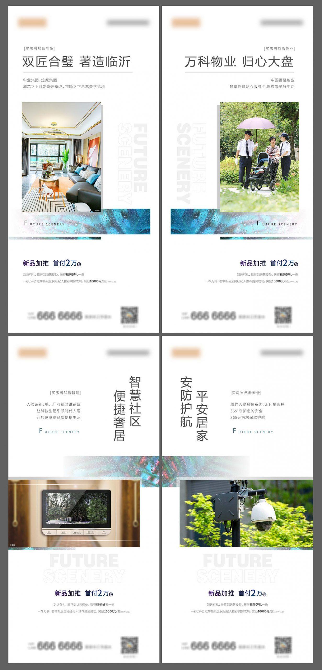 房地产极简住宅价值点海报AI+PSD源文件插图