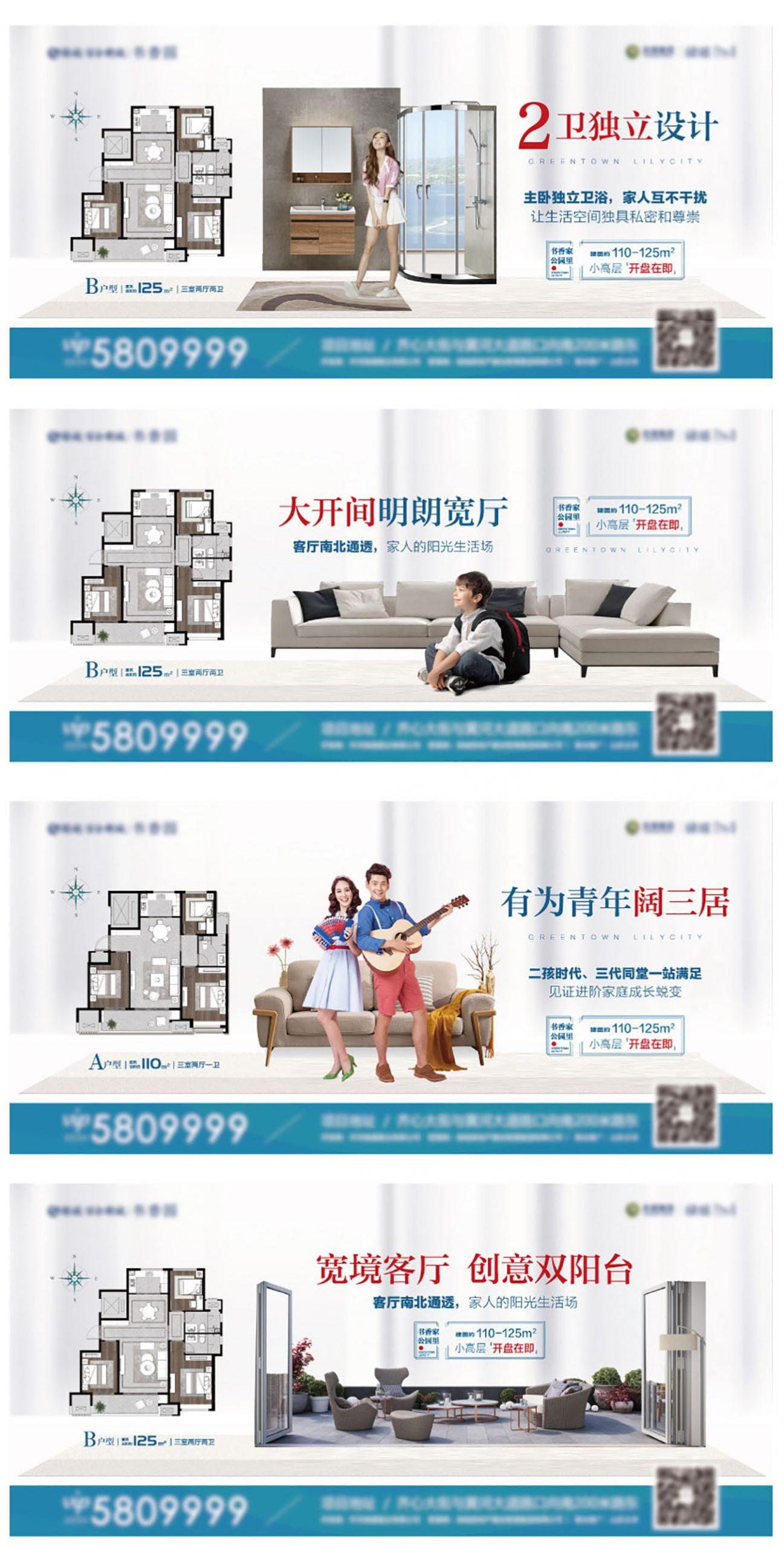 房地产横版户型价值点系列刷屏AI+PSD源文件插图