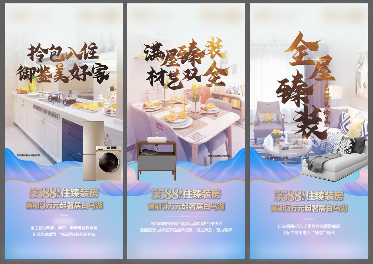 房地产精装房价值点系列AI源文件插图