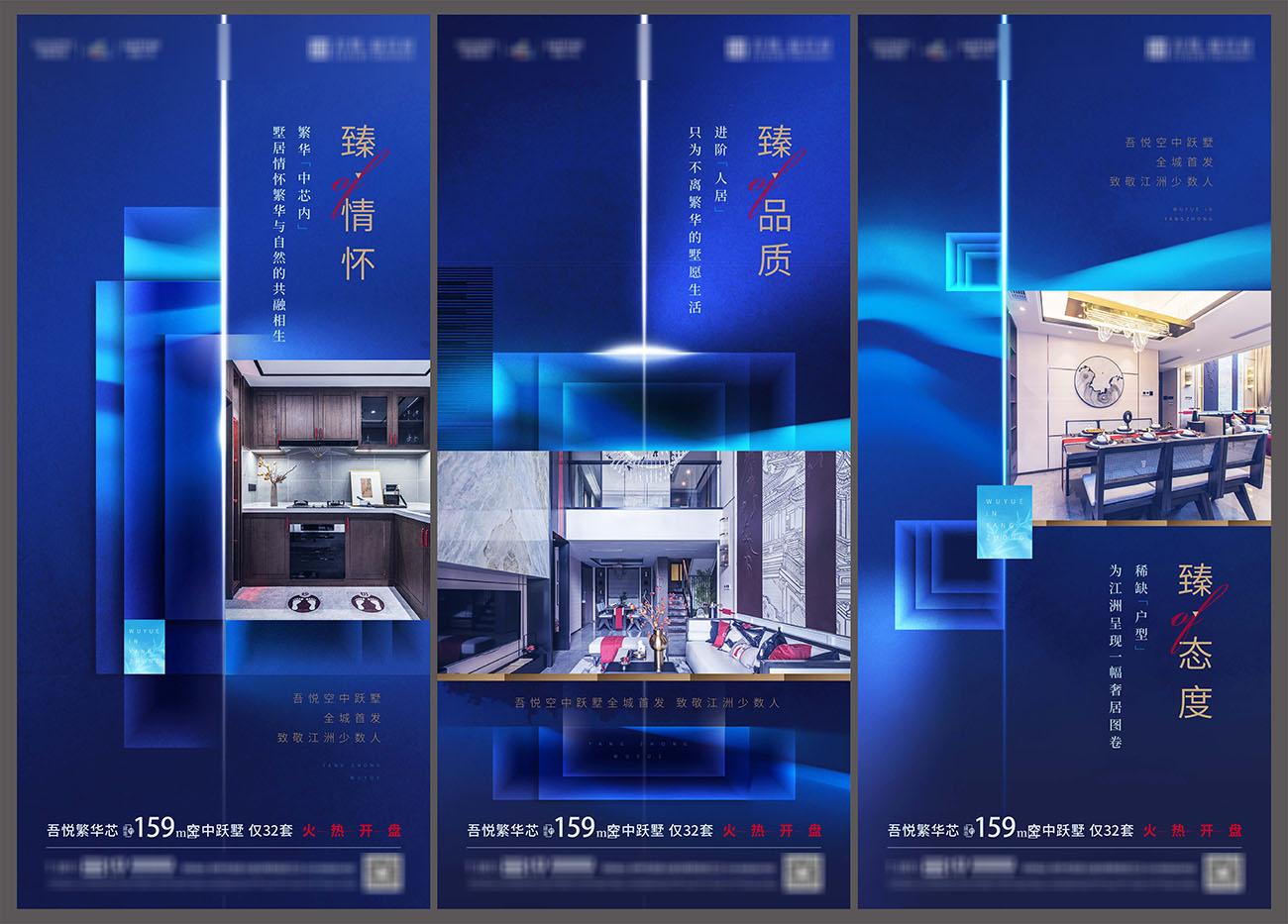 房地产跃墅价值点系列海报AI+PSD源文件插图