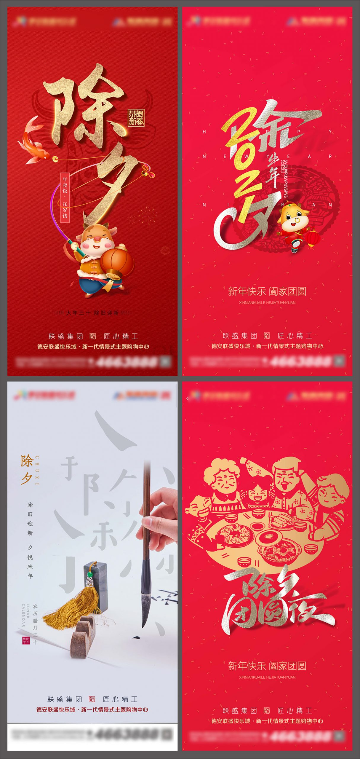 春节除夕红色传统节日年夜饭海报PSD源文件插图