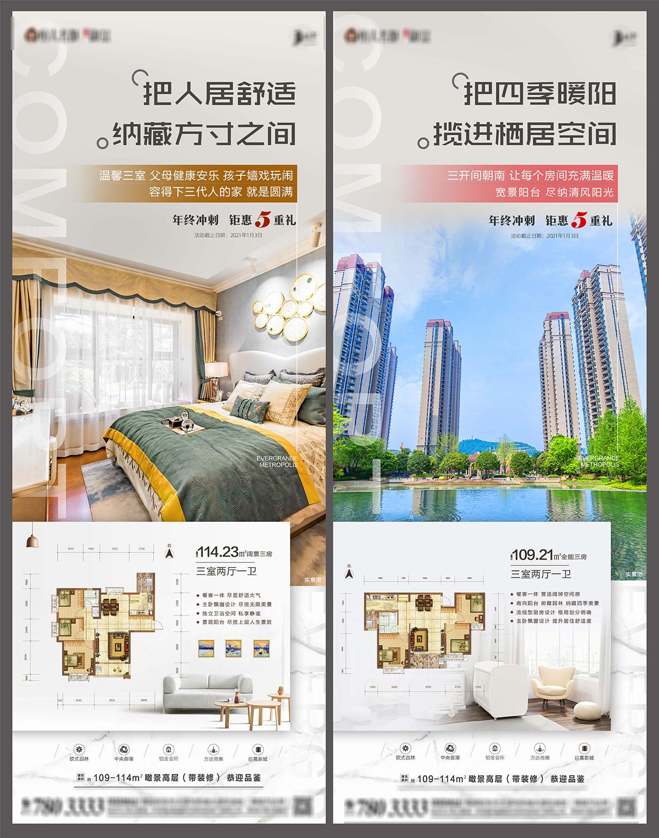 瞰景高层住宅三房户型海报PSD源文件插图