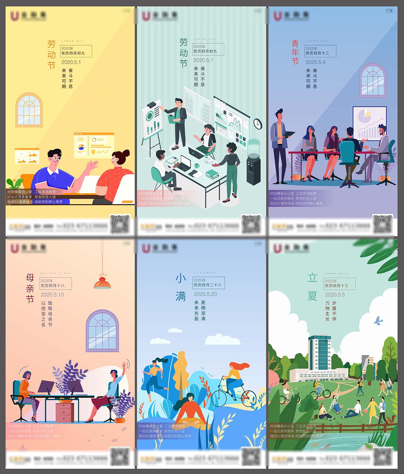 立夏母亲节小满青年节劳动节海报AI源文件插图