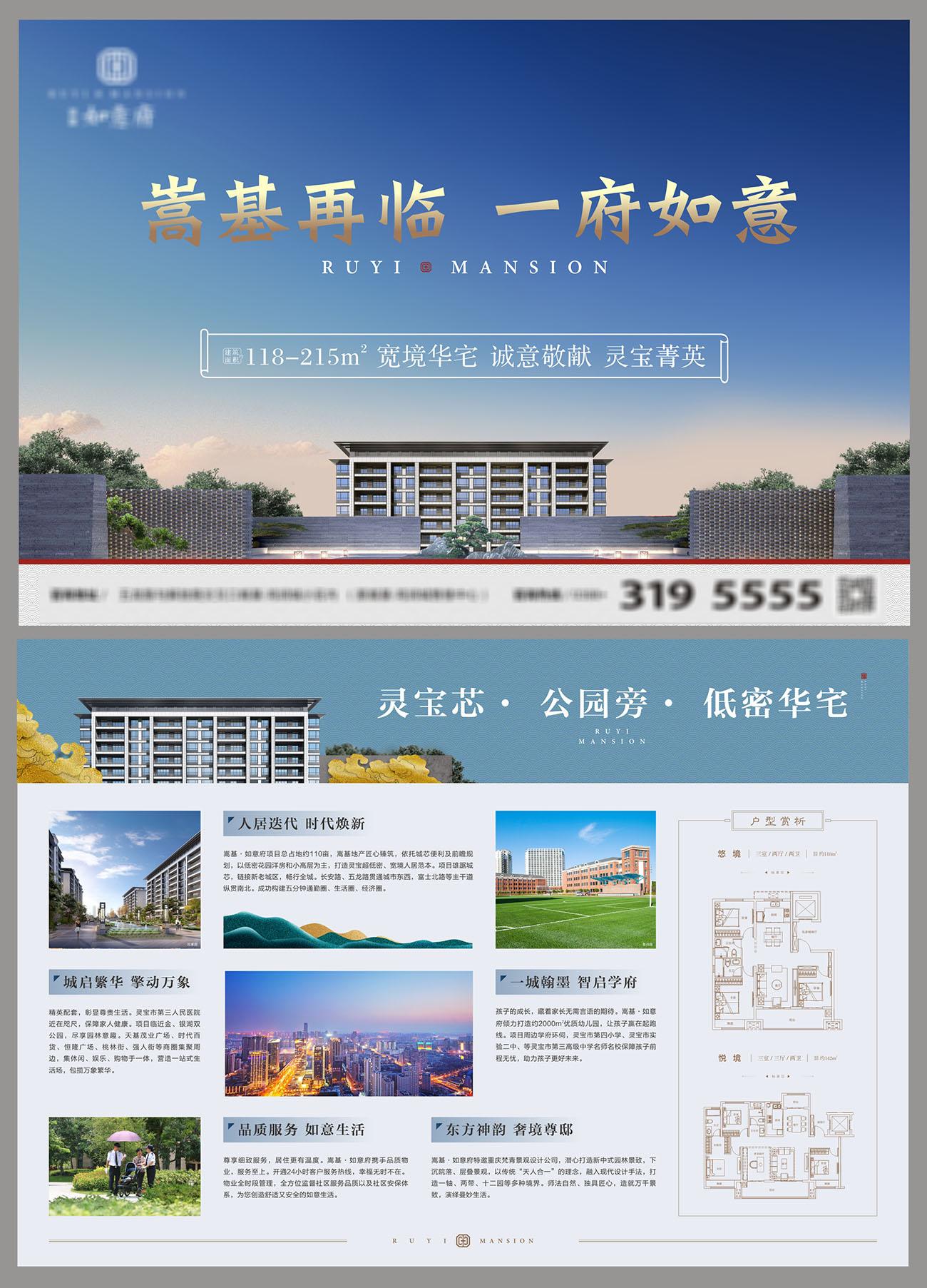 中式地产住宅户型高端DM宣传单CDR源文件插图