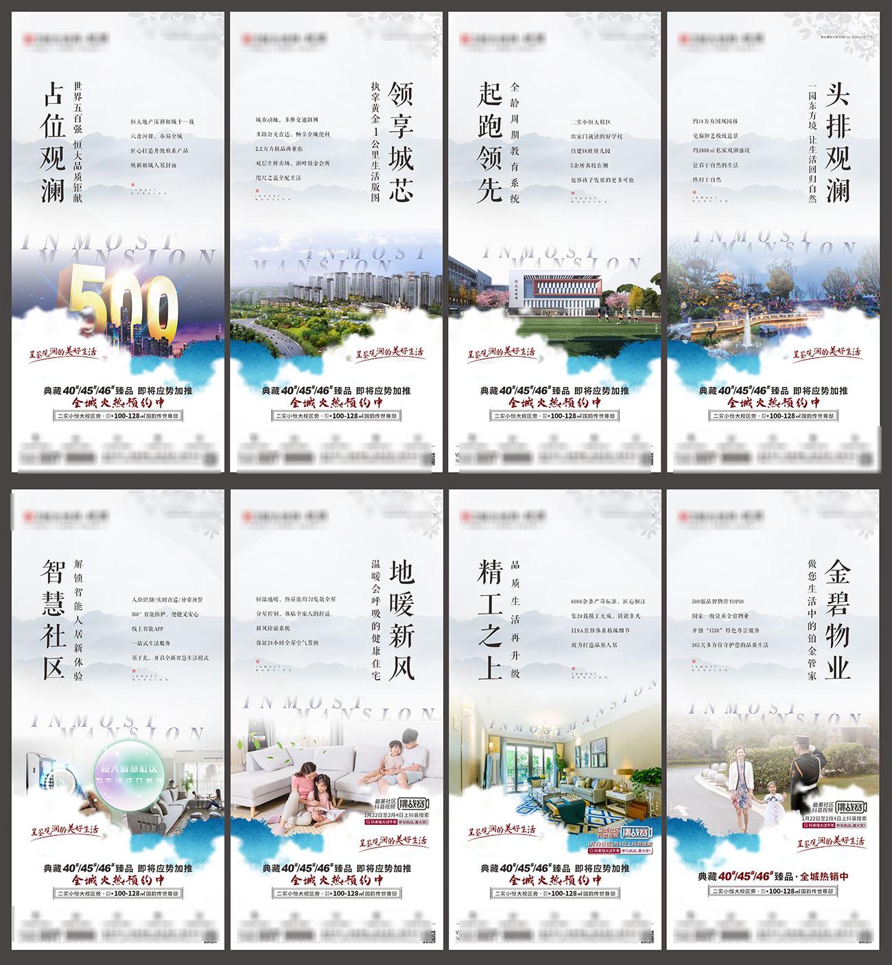 中式地产住宅物业价值点海报CDR源文件插图