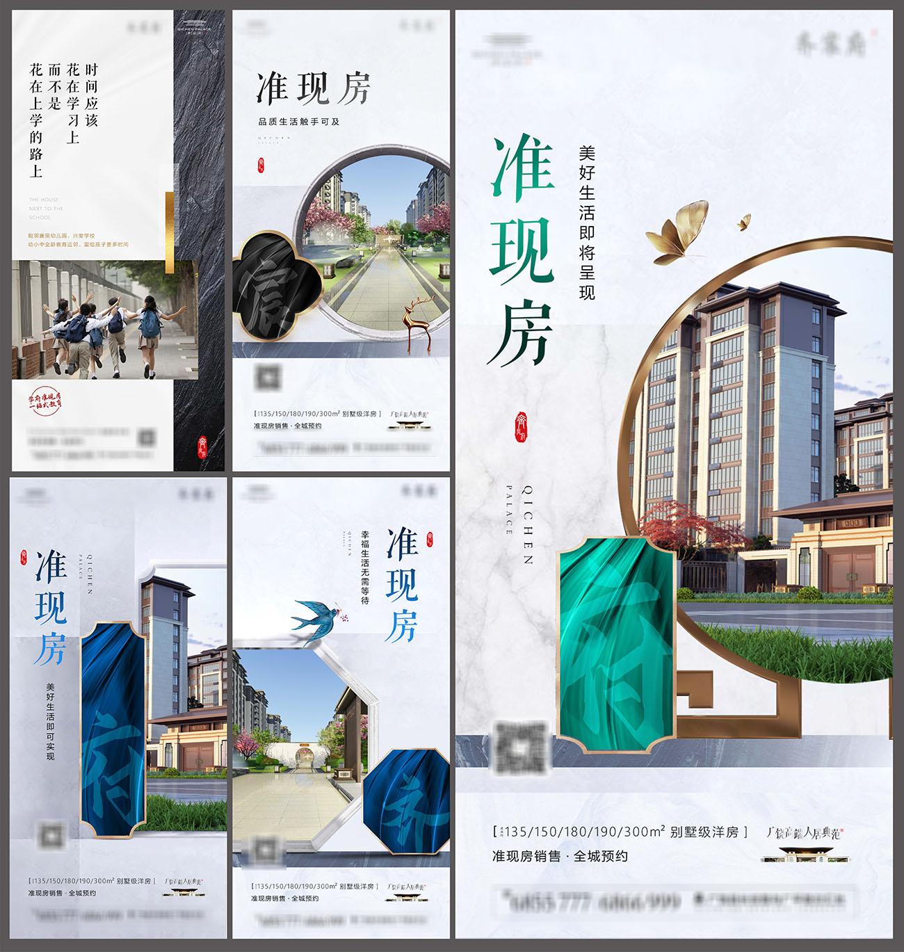 中式地产准现房价值点海报PSD源文件插图