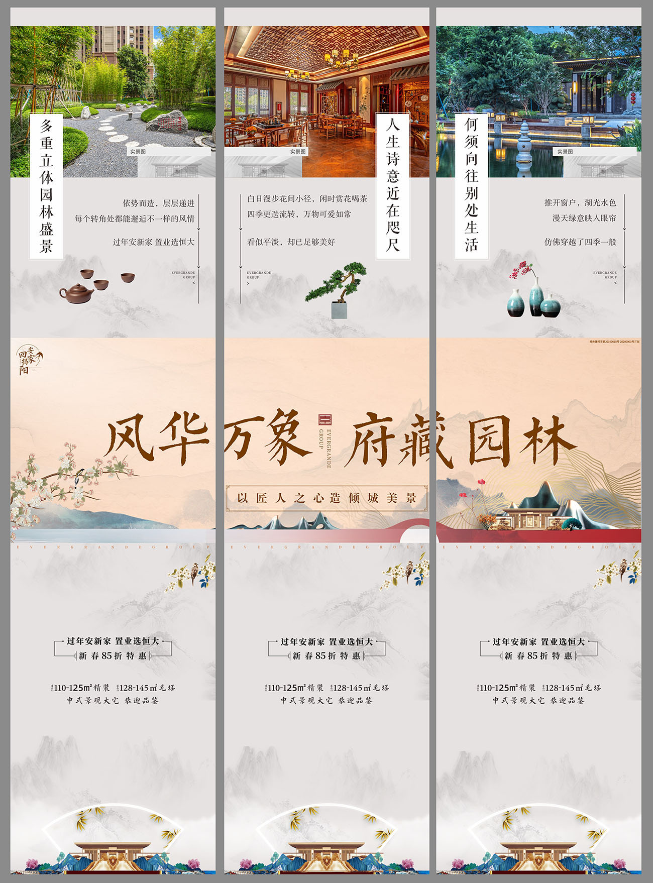 中式地产古风住宅价值点三宫格海报CDR+PSD源文件插图