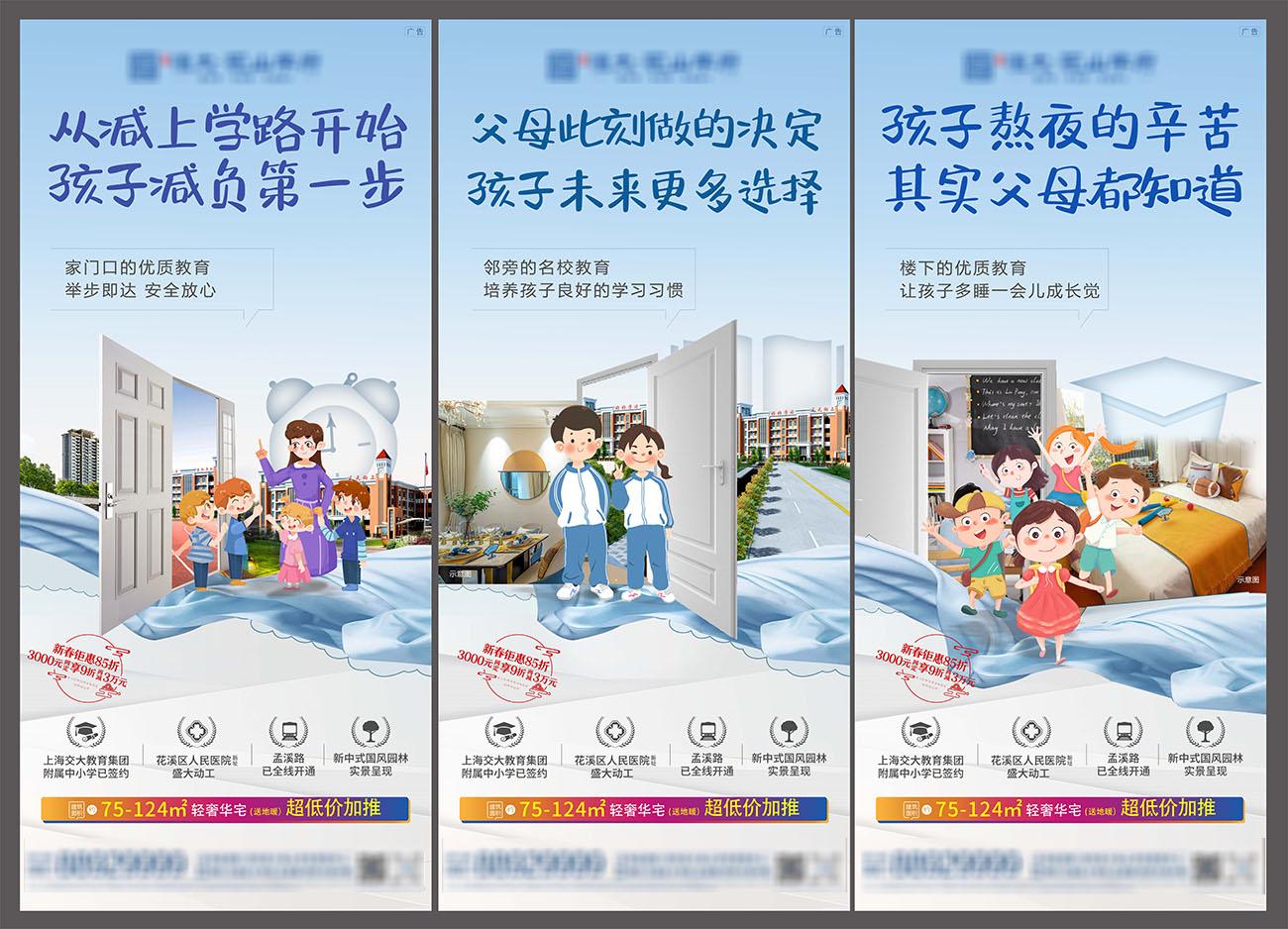 中式地产学校学区价值点卡通插画刷屏海报AI+PSD源文件插图
