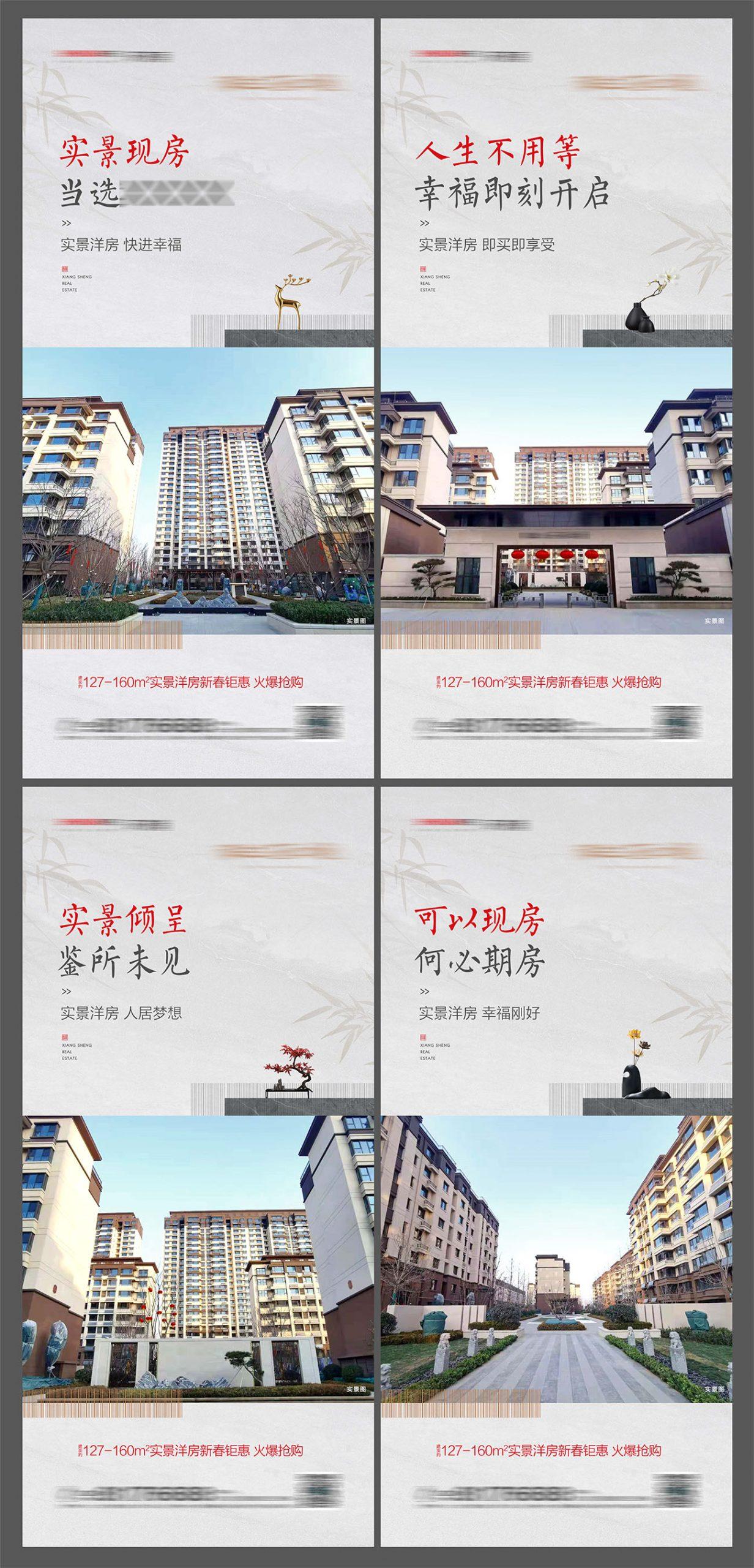 中式地产实景价值点系列海报PSD源文件插图