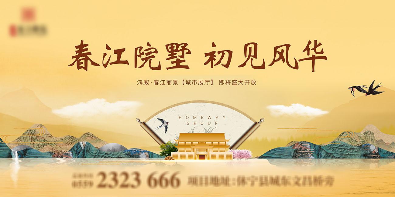 中式地产春江丽景城市展厅盛大开放主画面PSD源文件插图