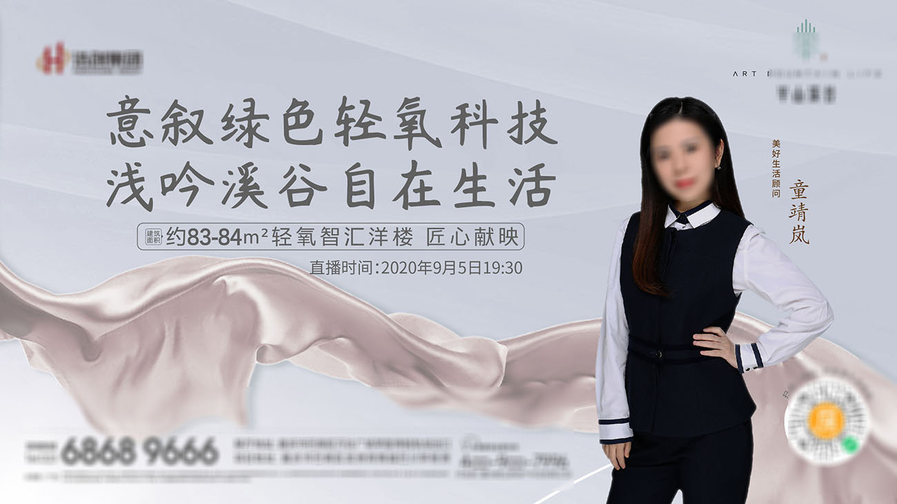 中式地产置业顾问海报AI源文件插图