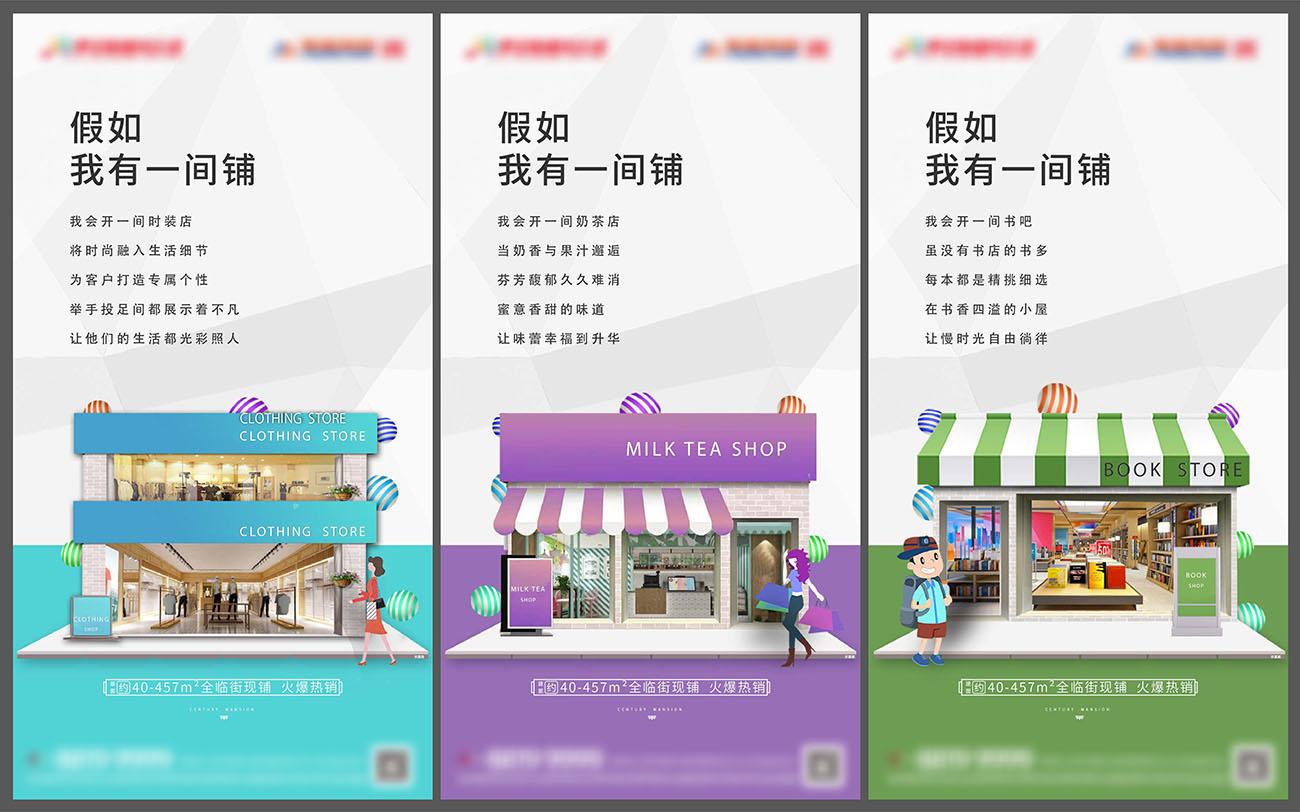 假如有间铺房地产商铺系列价值点海报AI+PSD源文件插图