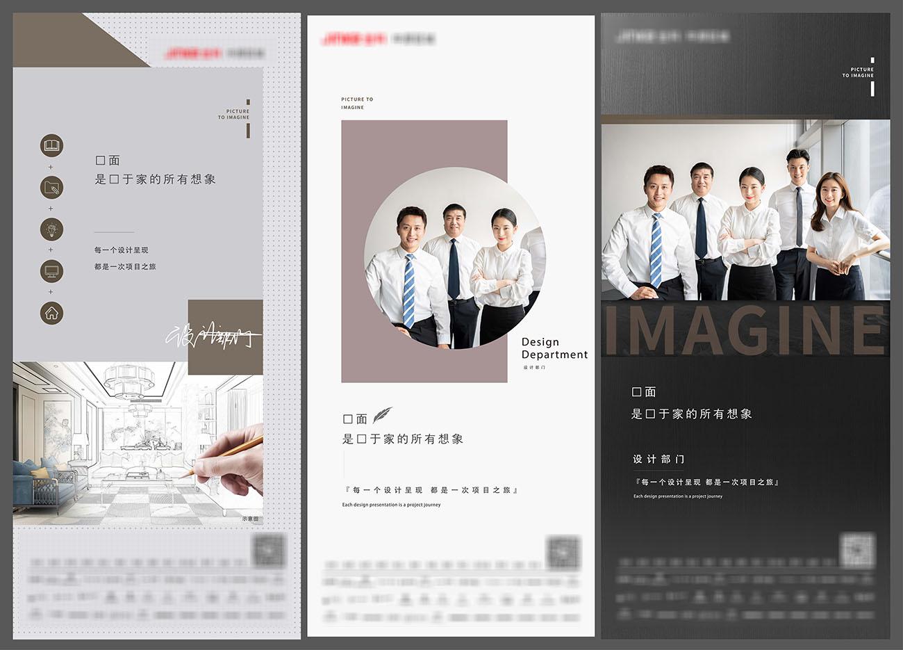 品牌团队宣传系列海报AI+PSD源文件插图