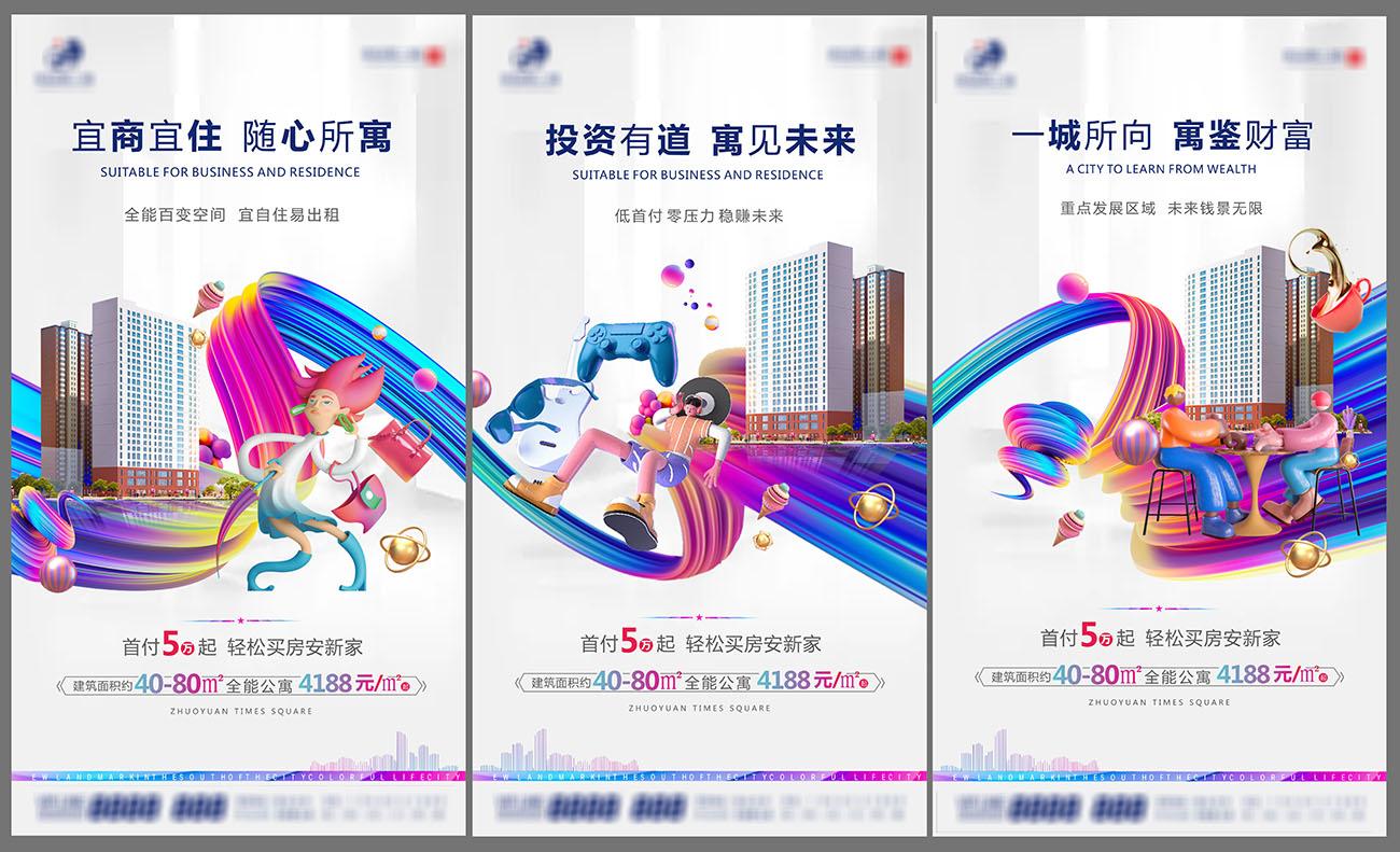 商业地产公寓系列海报CDR+PSD源文件插图