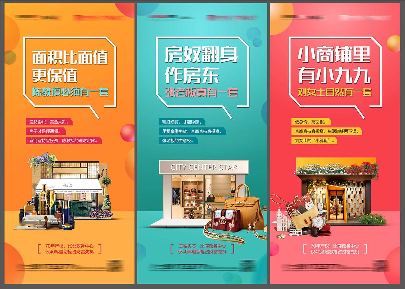 商业地产财富商铺系列海报PSD源文件插图