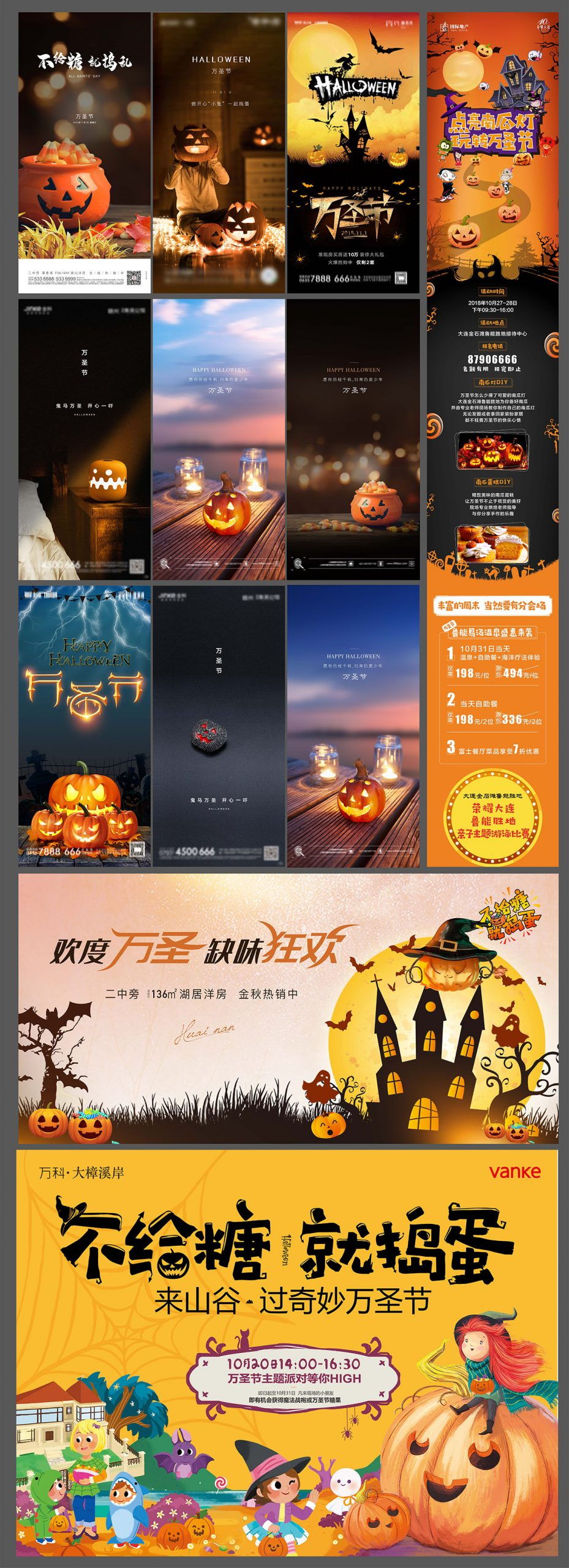地产万圣节刷屏海报PSD源文件插图