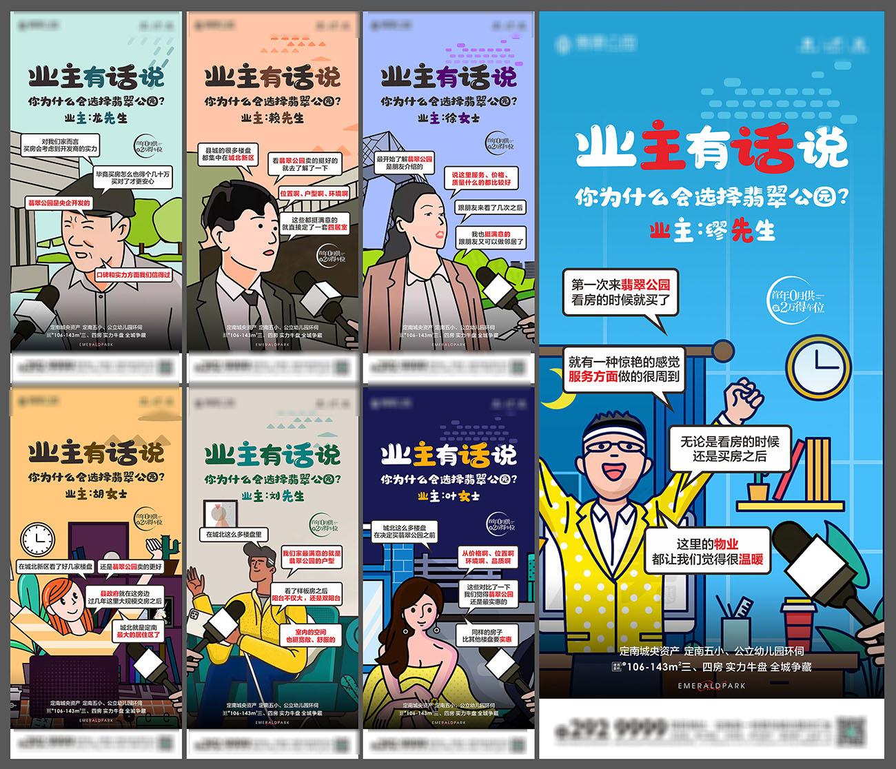 地产业主有话说采访对话插画系列海报CDR+PSD源文件插图