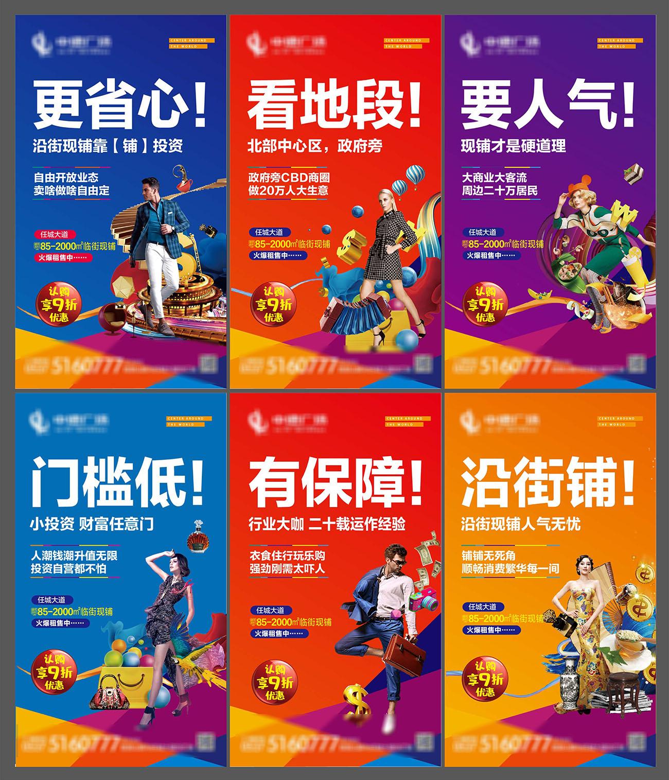 地产临街商铺招商海报AI源文件插图
