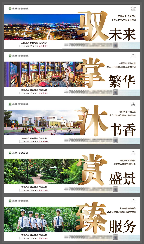 地产价值点海报展板围挡桁架系列AI+PSD源文件插图