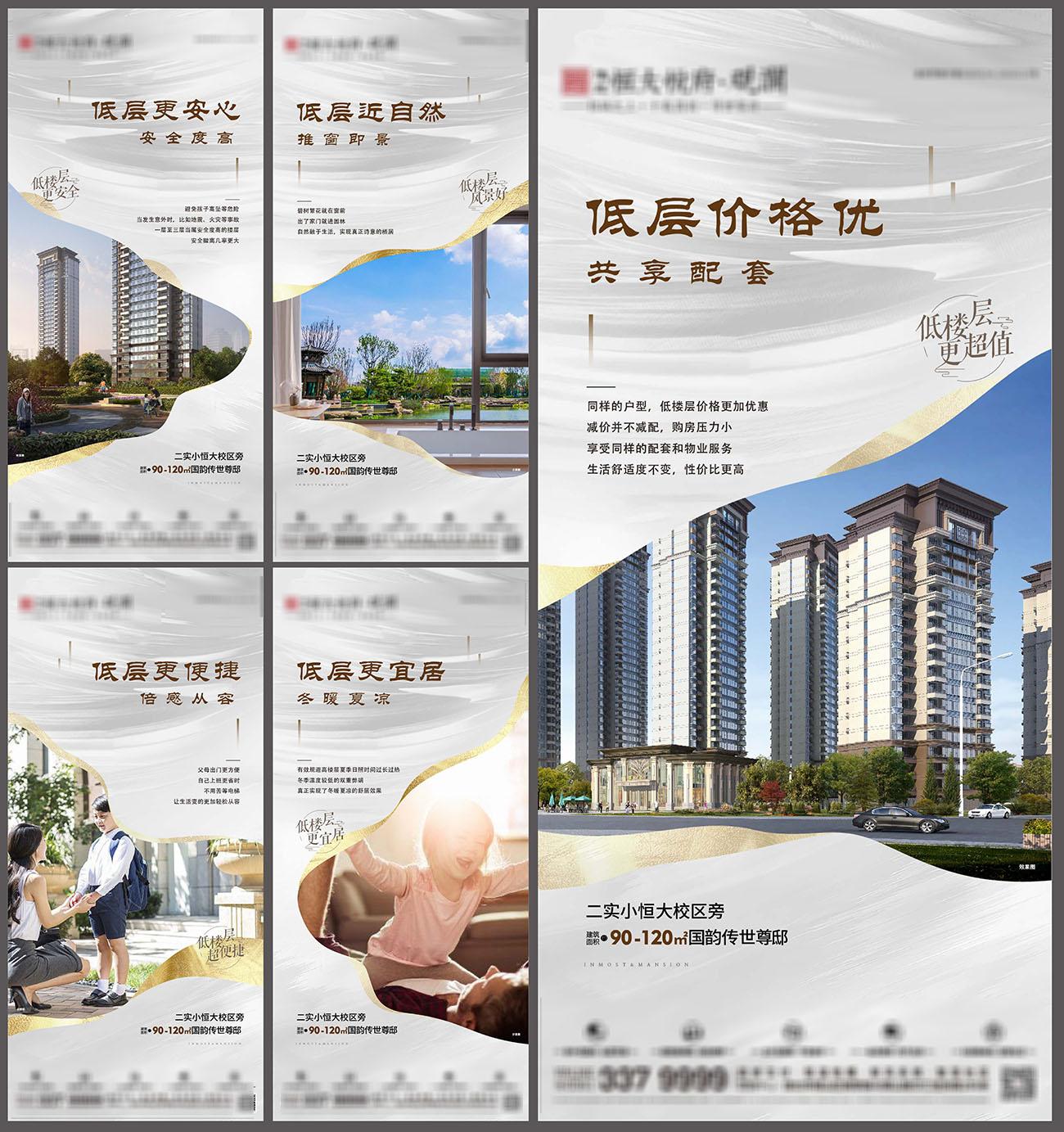 地产低楼层价值点系列海报AI源文件插图