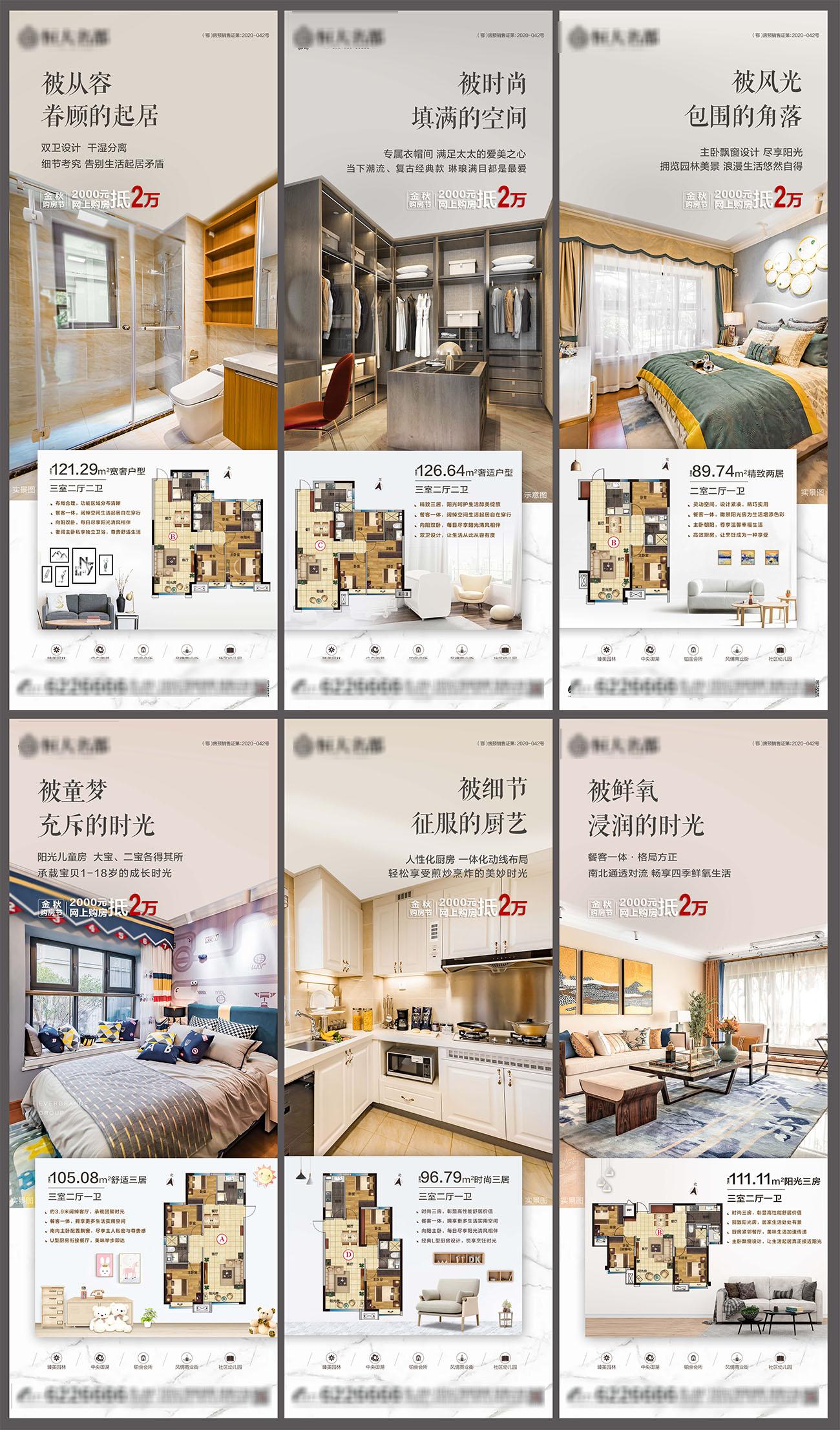 地产住宅户型特点价值点海报PSD源文件插图