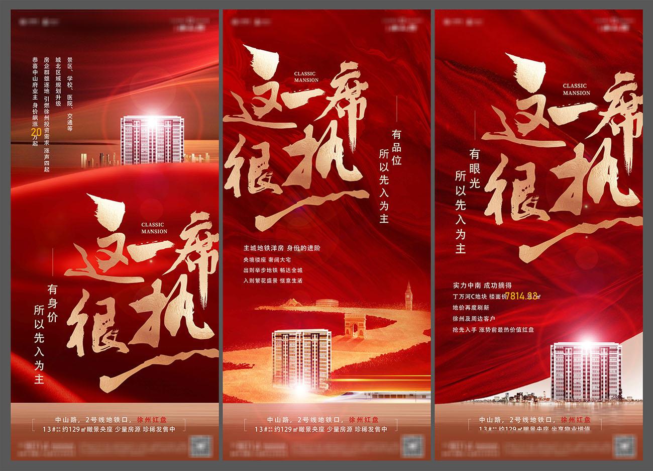 地产住宅瞰景央座热销红盘刷屏海报AI+PSD源文件插图