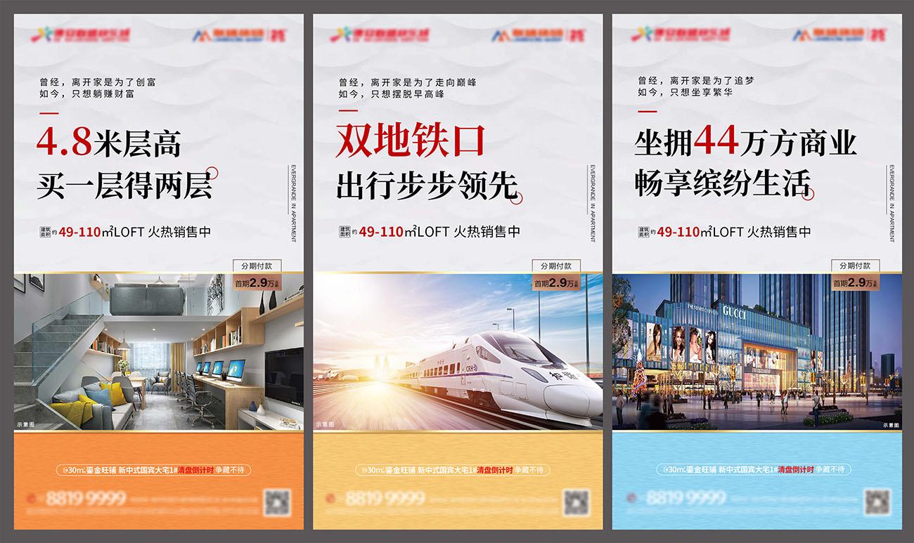 地产住宅配套价值点系列海报PSD源文件插图