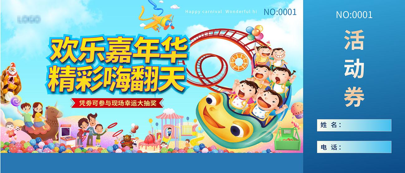 地产儿童欢乐嘉年华活动券AI+PSD源文件插图