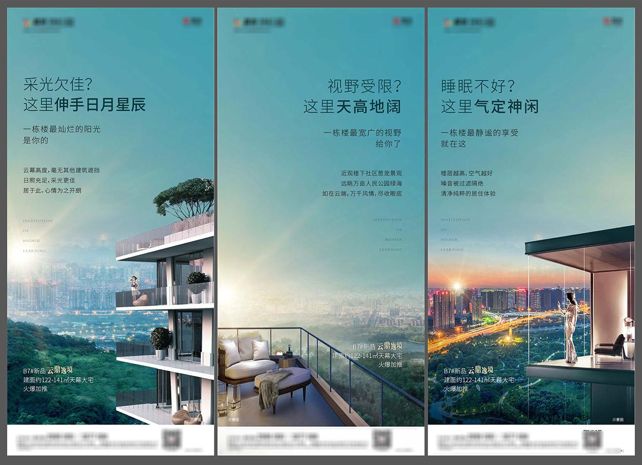 地产公园学区房配套价值海报AI+PSD源文件插图