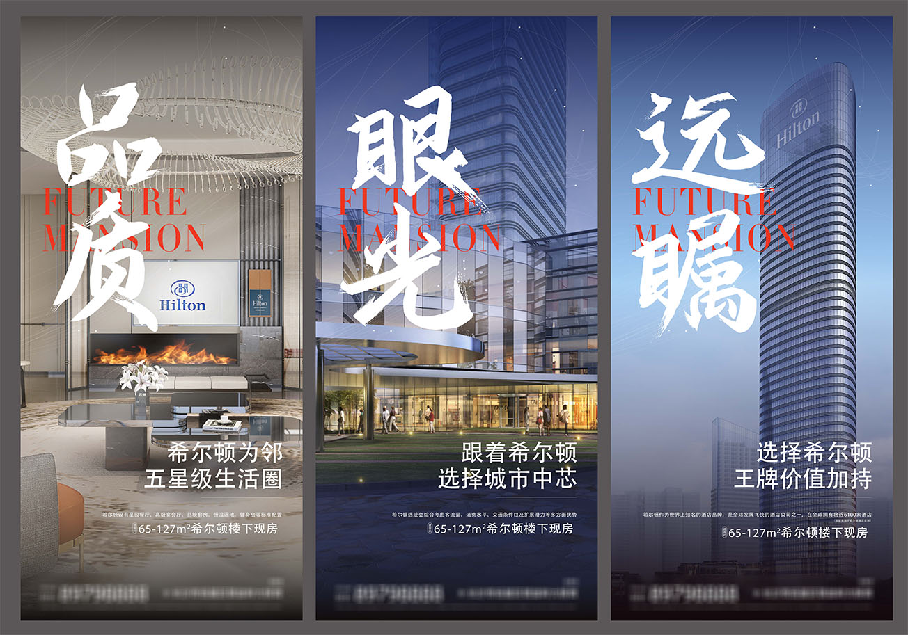 地产公寓现房招商系列海报AI源文件插图