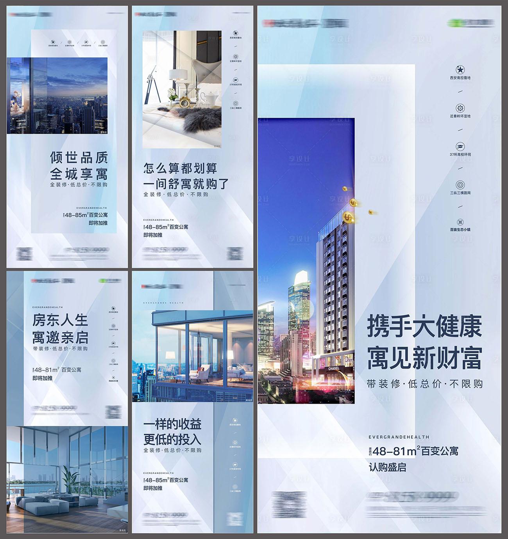 地产公寓系列价值点单图CDR源文件插图
