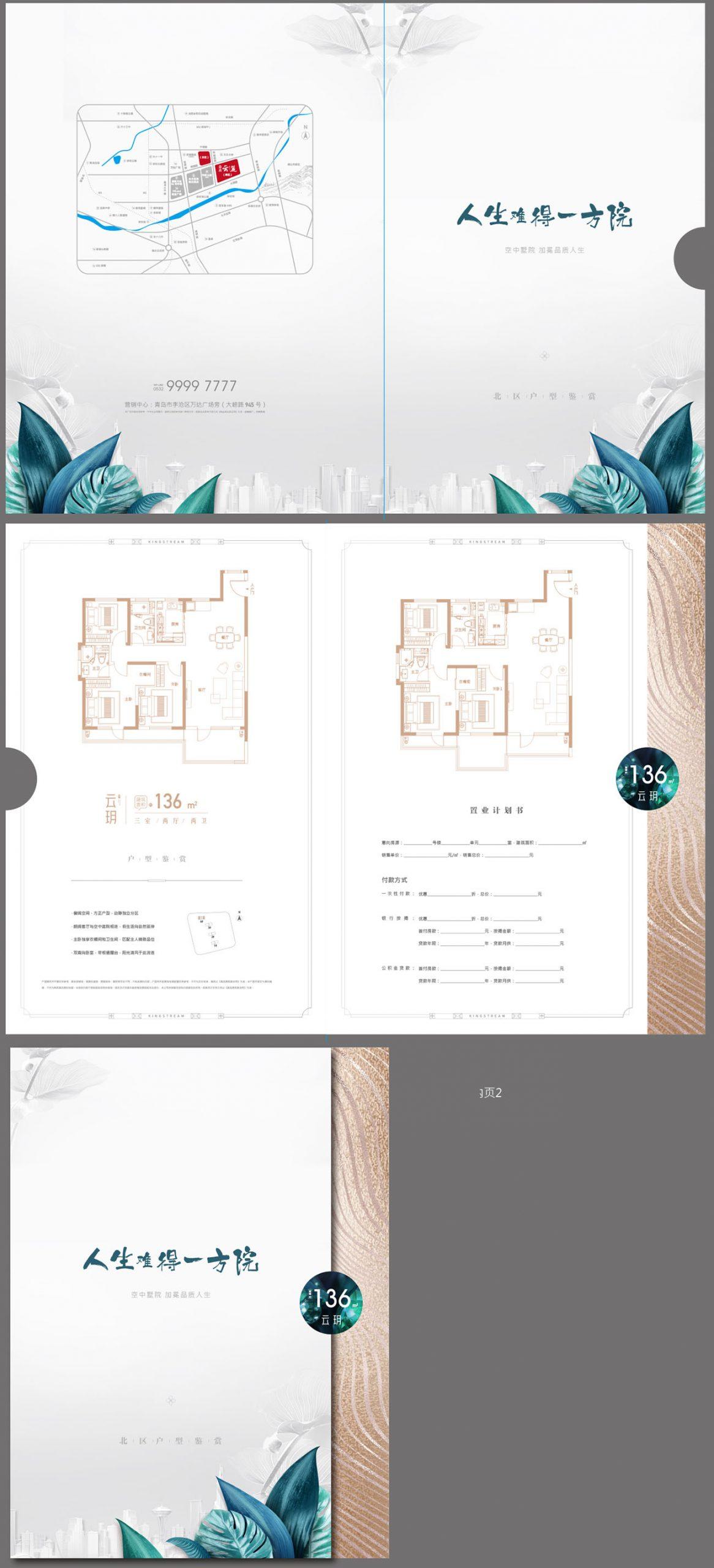地产创意户型折页置业计划书AI+PSD源文件插图