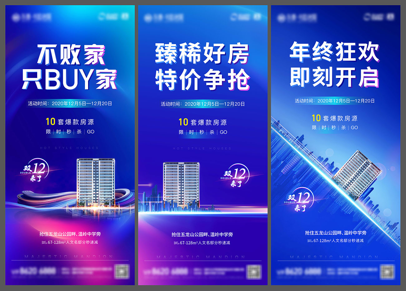 地产双十二限时钜惠系列海报AI+PSD源文件插图
