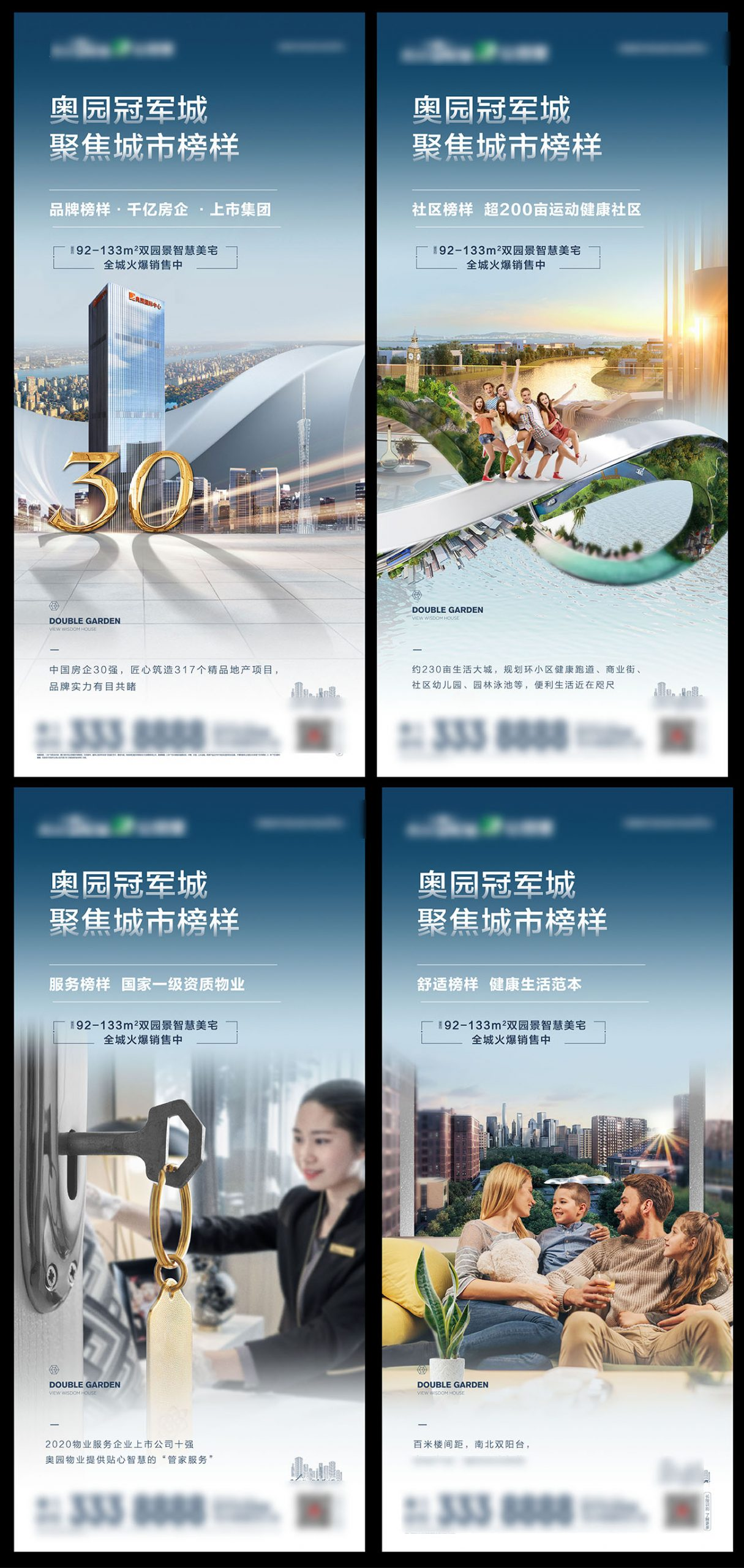地产品牌社区物业价值点系列海报AI+PSD源文件插图