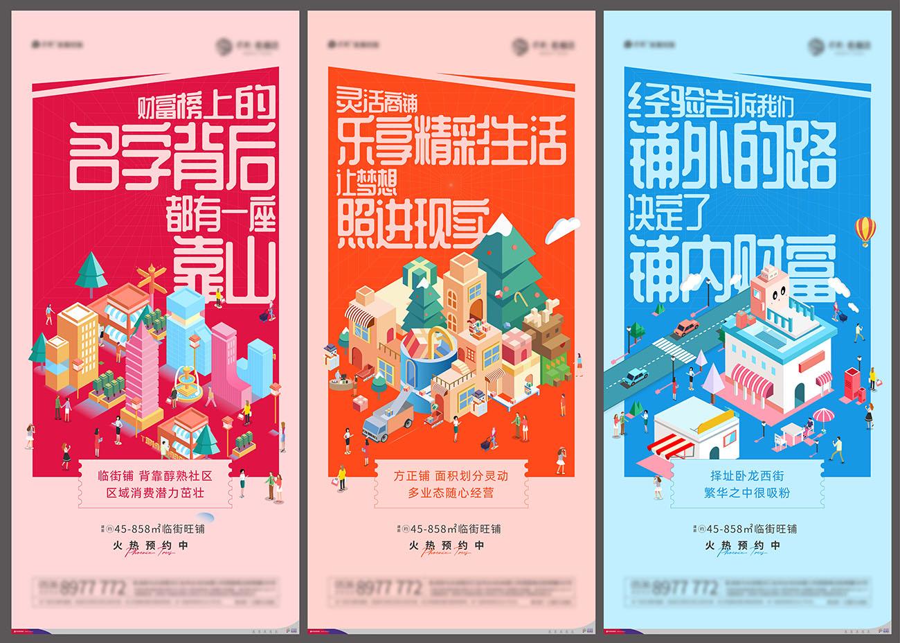 地产商铺临街旺铺人潮业态价值点系列海报AI源文件插图
