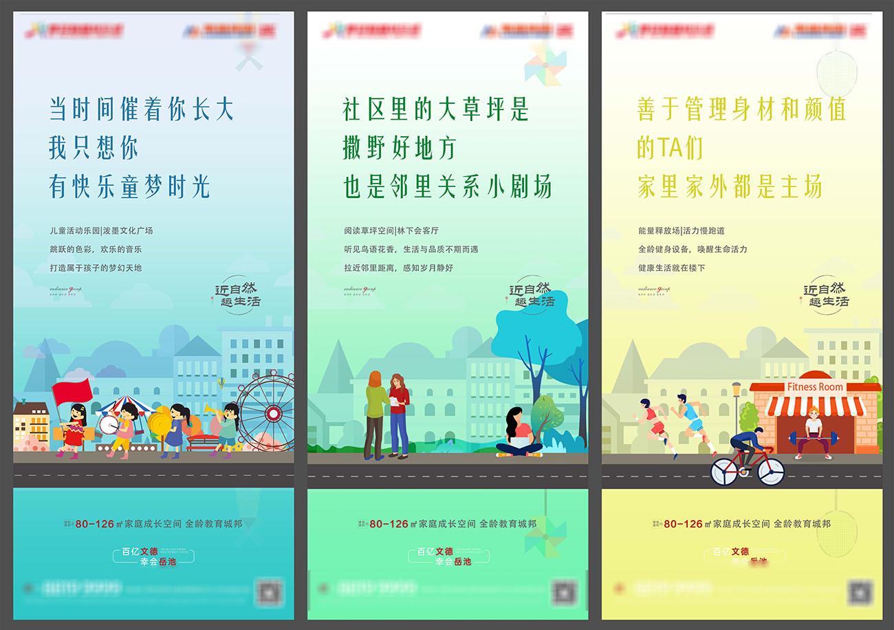 地产商铺春暖价值点系列海报AI源文件插图