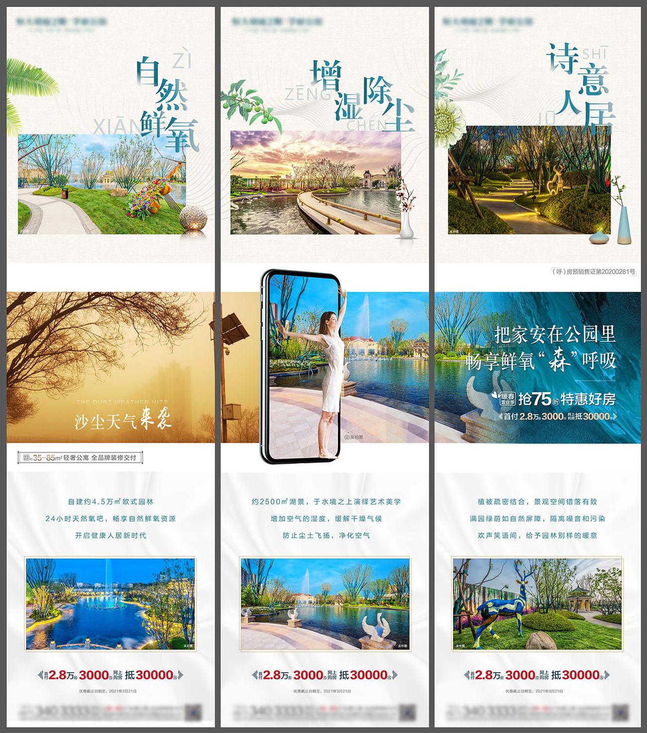 地产园林价值三宫格海报PSD源文件插图