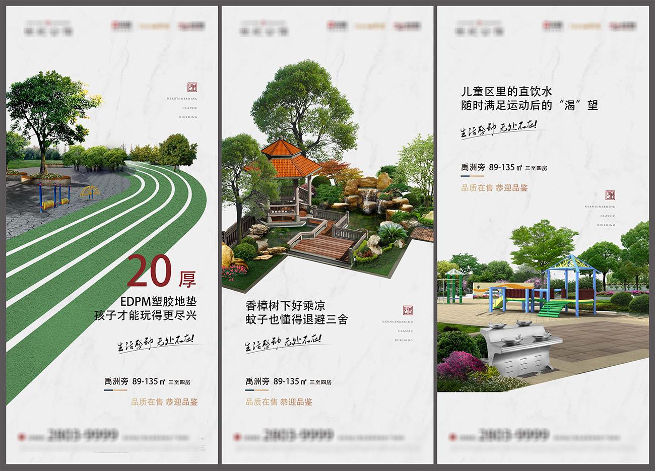 地产园林价值点系列海报AI源文件插图