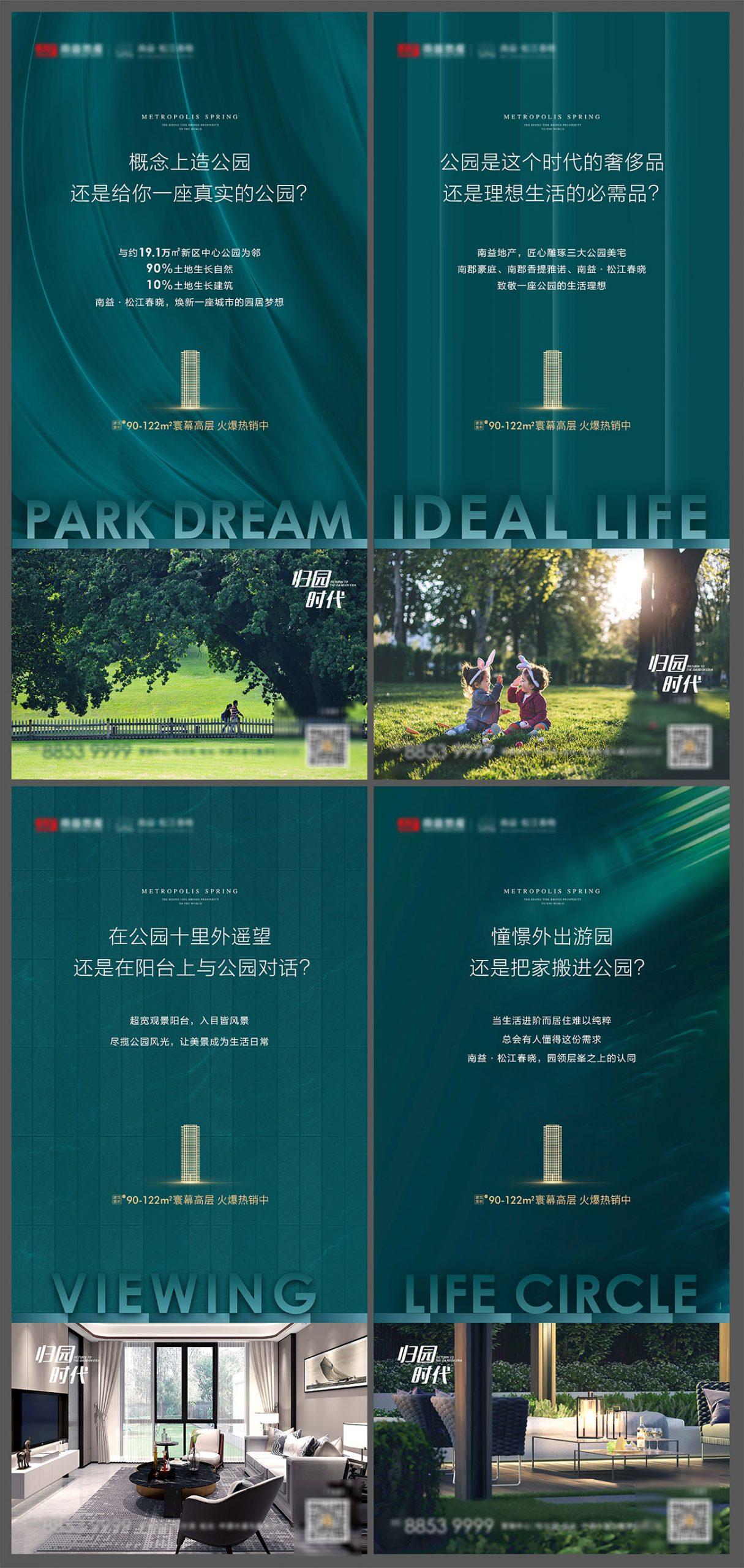 地产园林公园价值点系列海报PSD源文件插图