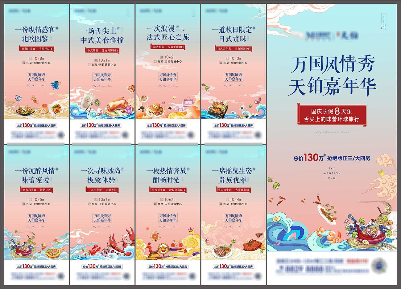 地产国庆万国美食节系列海报AI+PSD源文件插图
