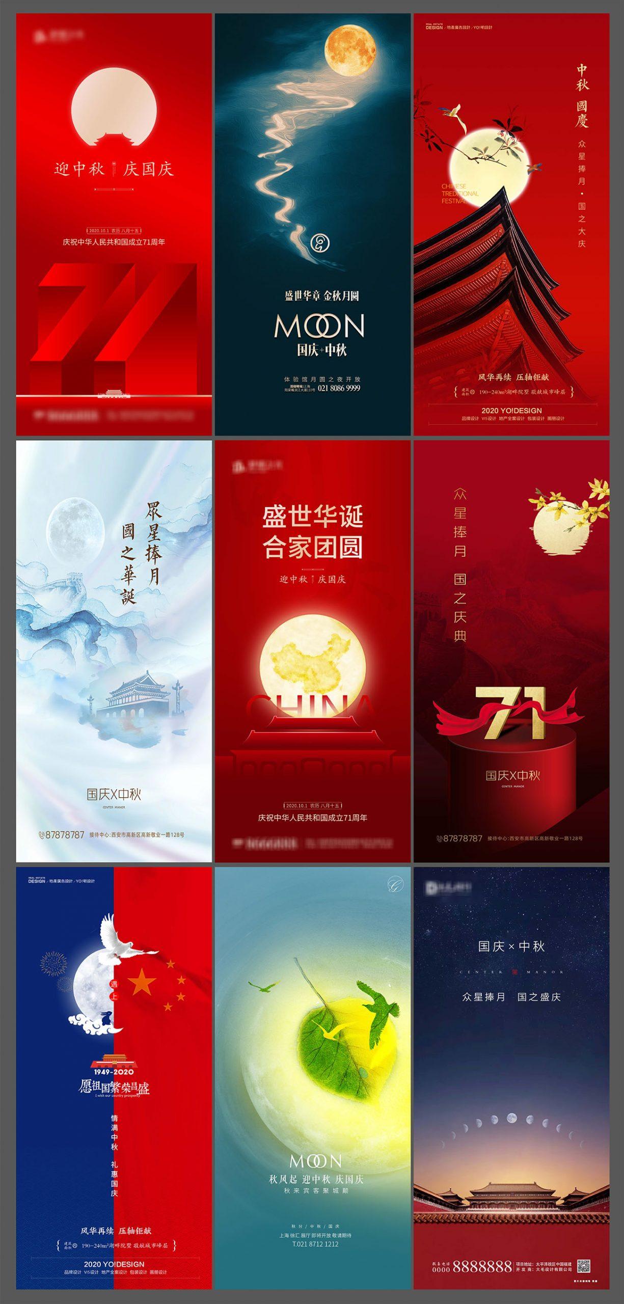 地产国庆中秋节气刷屏海报设计AI+PSD源文件插图