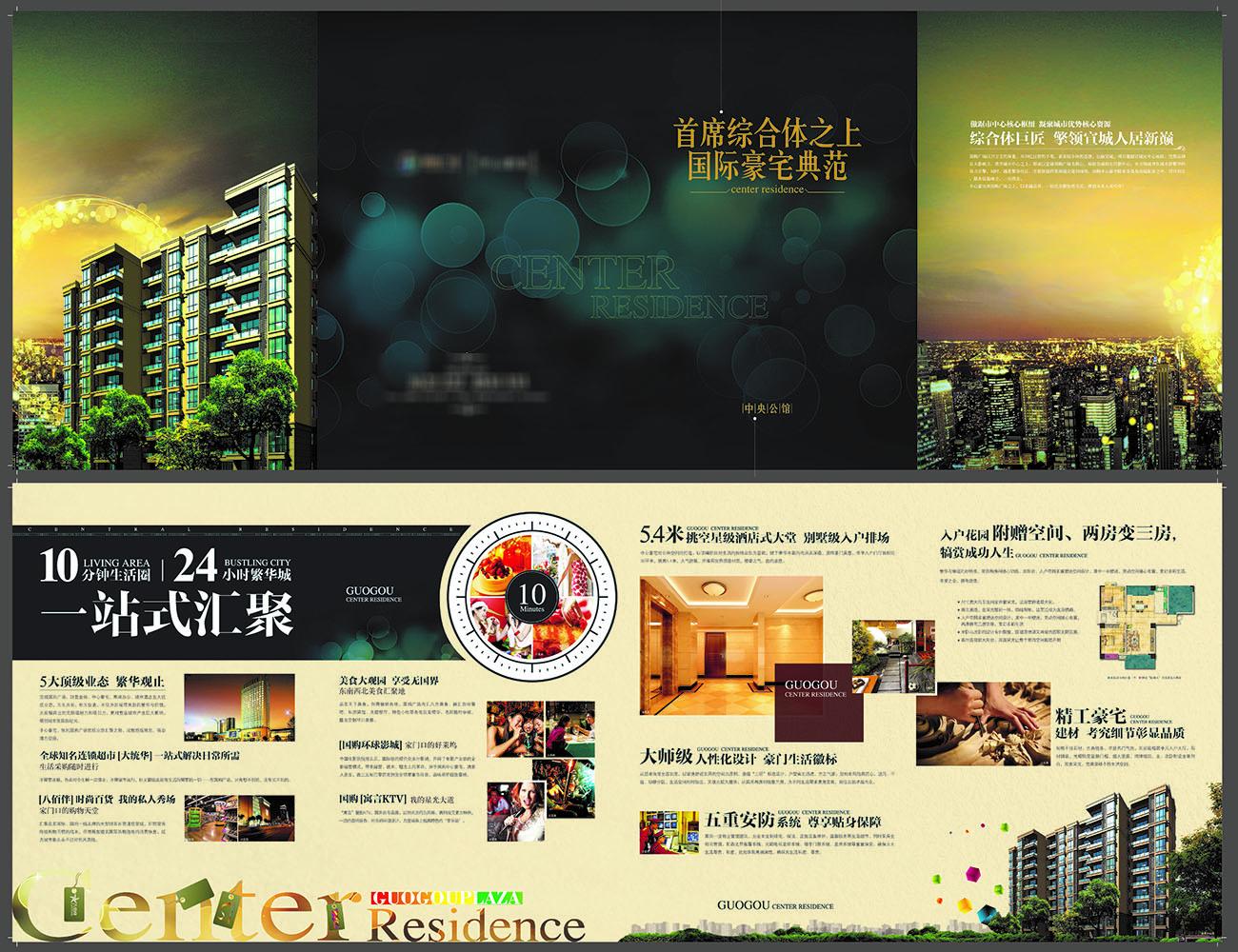 地产国购广场·中央公馆住宅四折页AI源文件插图