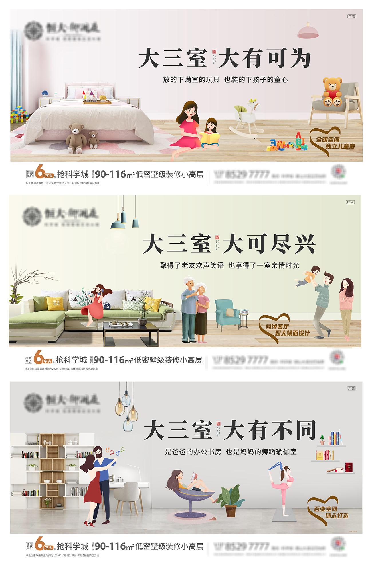 地产大三房住宅户型价值点海报AI+PSD源文件插图