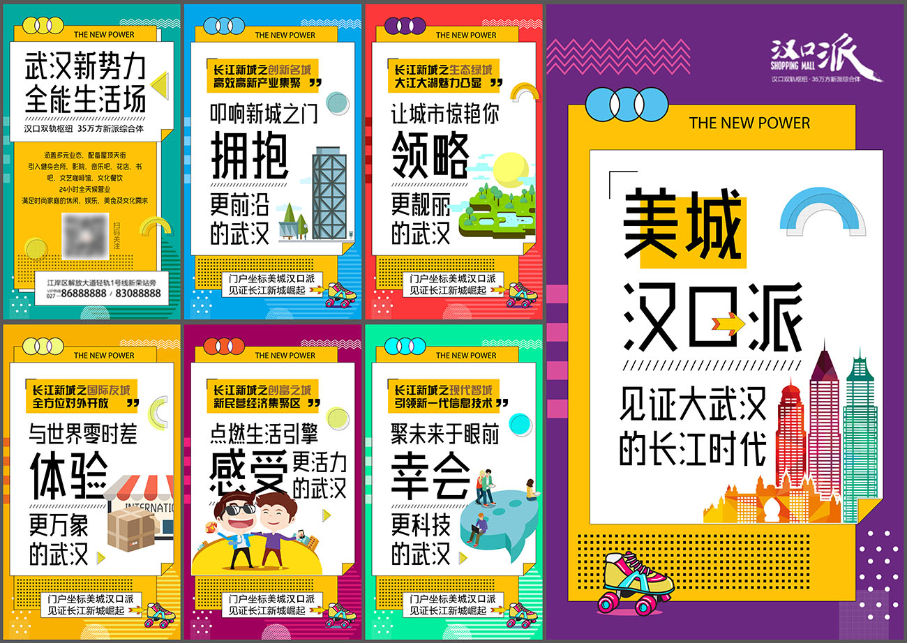 地产孟菲斯新势力新青年系列广告海报AI源文件插图