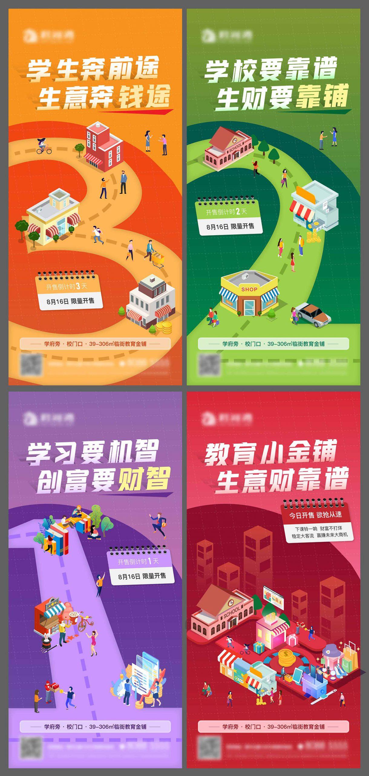 地产学区商铺倒计时开盘系列海报AI源文件插图