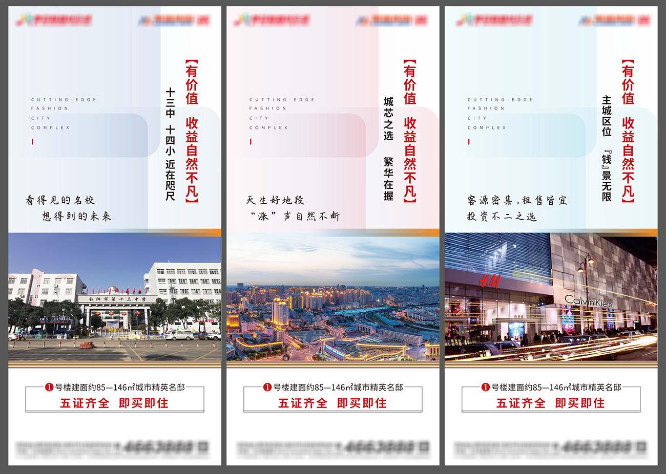 地产学区配套价值卖点刷屏海报AI源文件插图