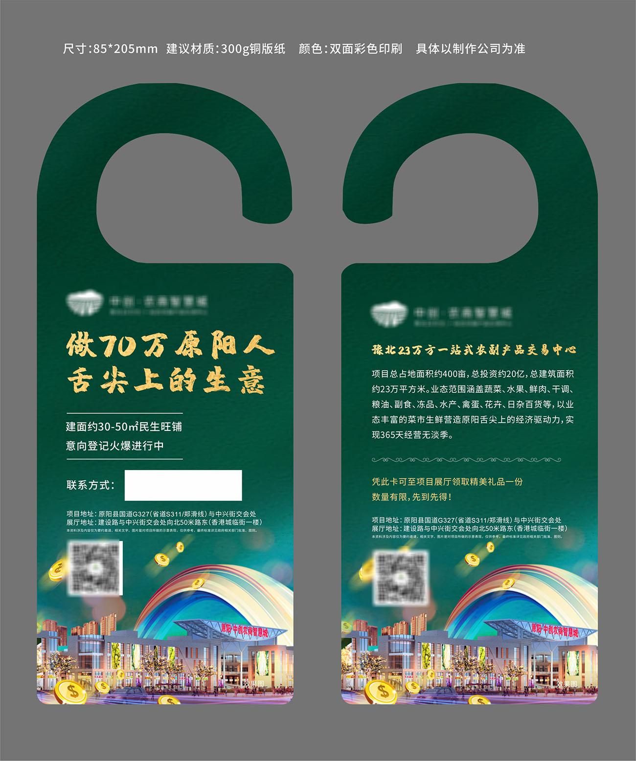 地产异形门牌门挂卡CDR源文件插图