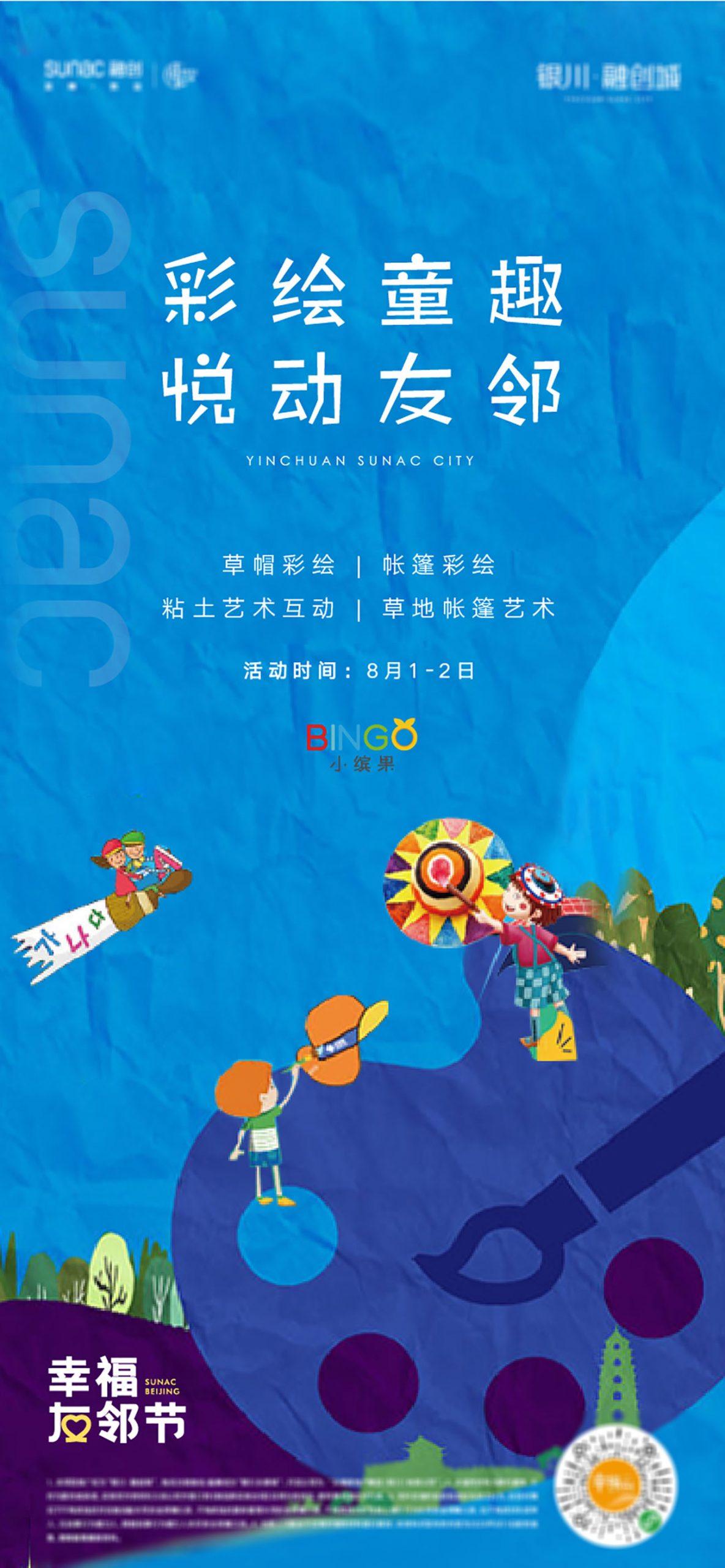 地产彩绘童趣暖场活动海报AI+PSD源文件插图